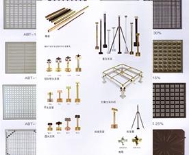 活动地板相关产品及辅料
